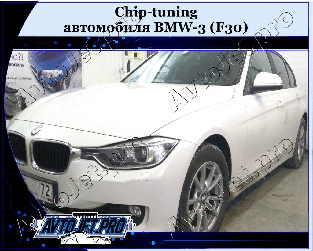 Chip-tuning_BMW-3 (F30)_AvtoJet.pro