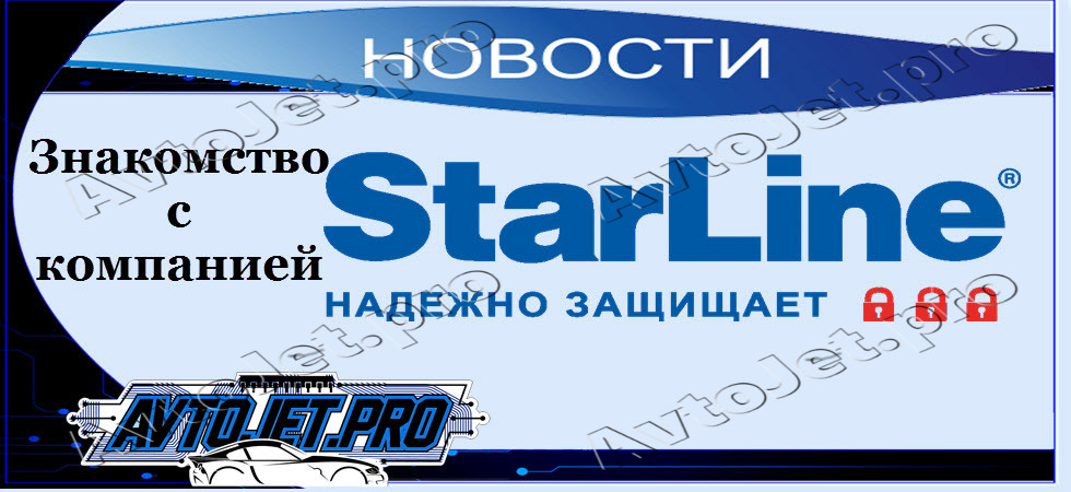 Знакомство с компанией StarLine