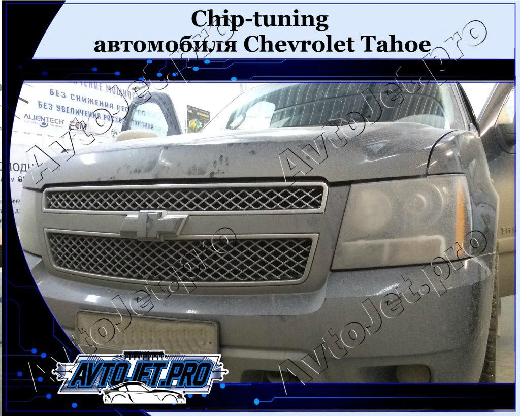 Chip-tuning_Chevrolet Tahoe_AvtoJet.pro