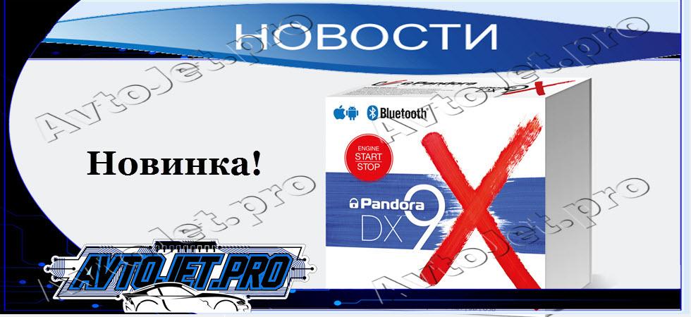 Новинка: Pandora DX-9x