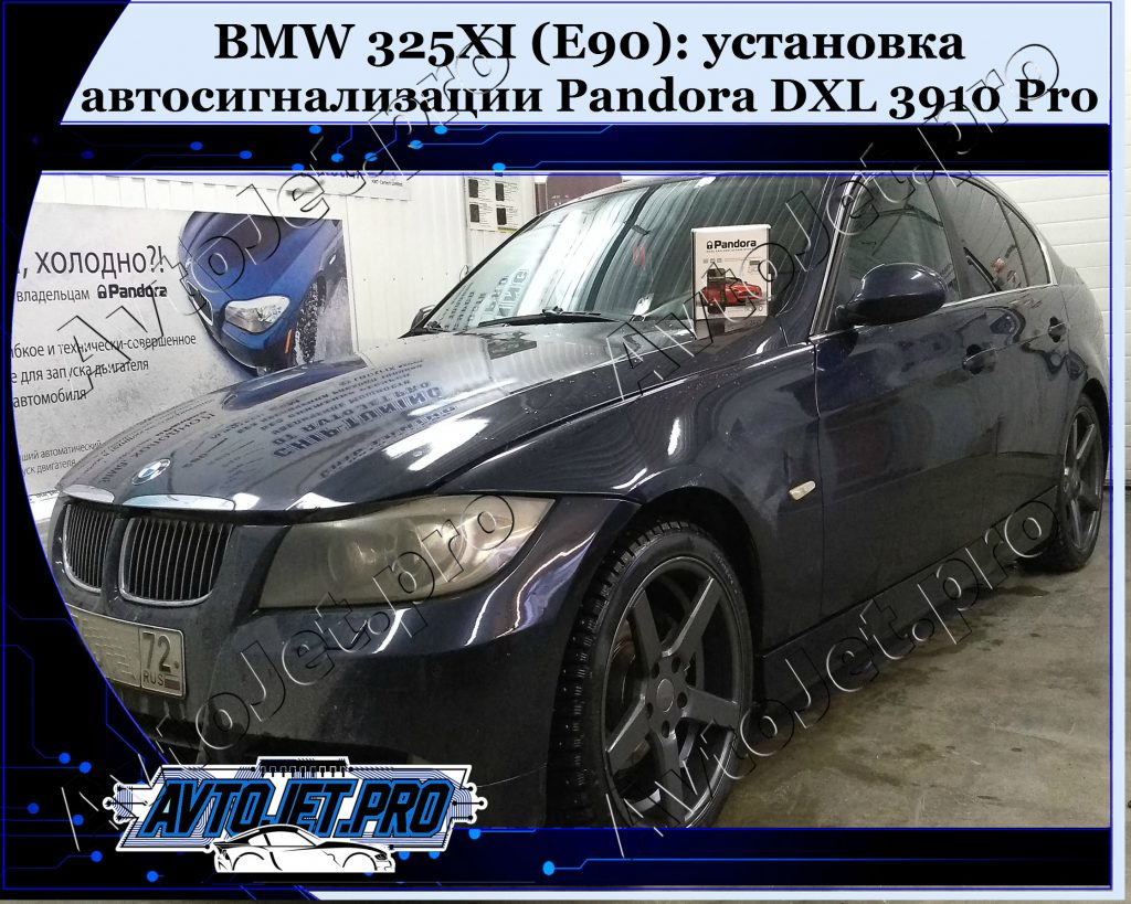 Ustanovka-avtosignalizatsii Pandora DXL 3910 Pro_BMW 325XI (E90)_AvtoJet.pro