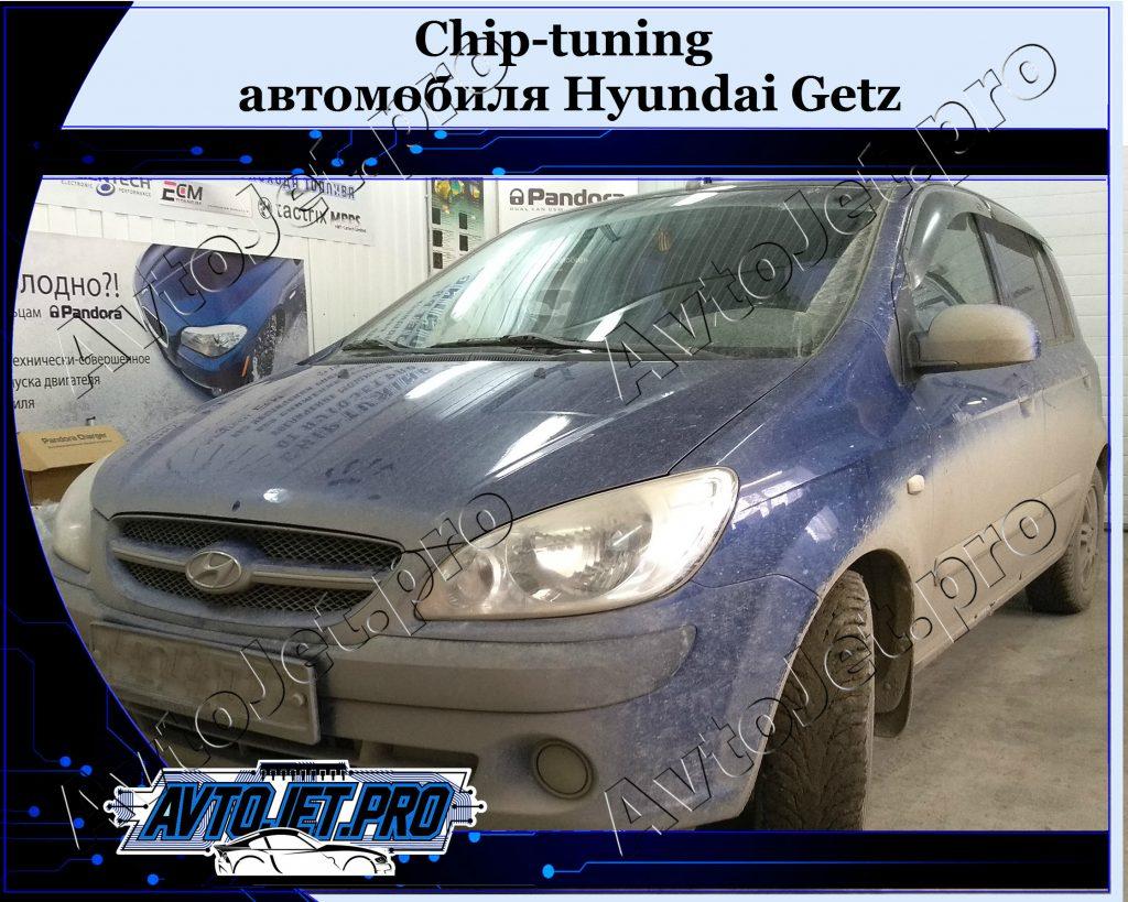 Chip-tuning_Hyundai Getz_AvtoJet.pro
