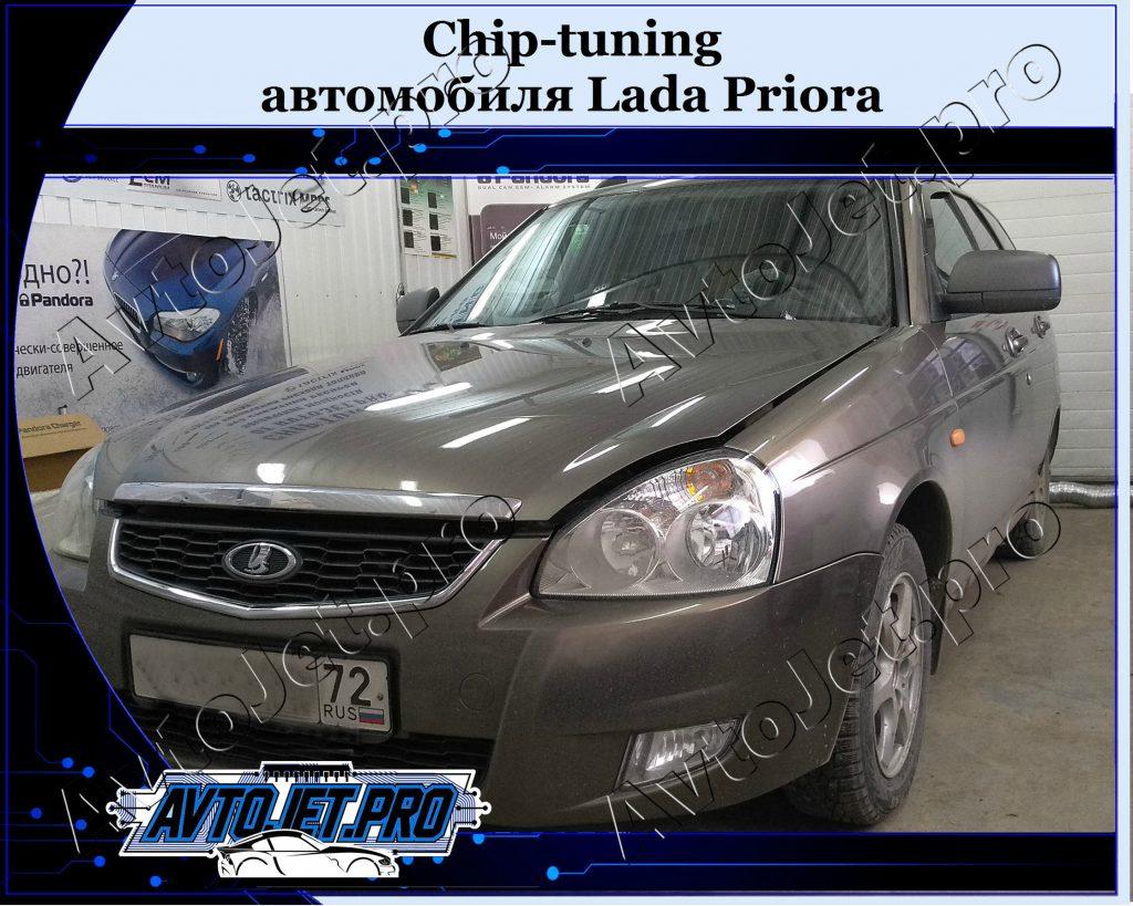 Chip-tuning_Lada Priora_AvtoJet.pro