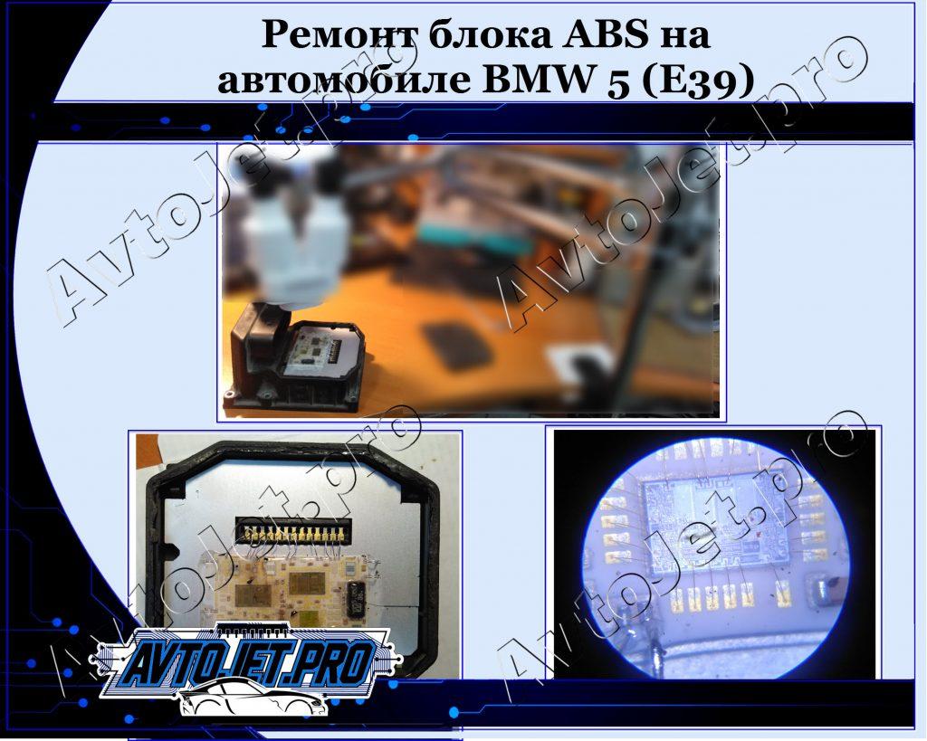 Remont bloka ABS_BMW 5 (E39)_AvtoJet.pro