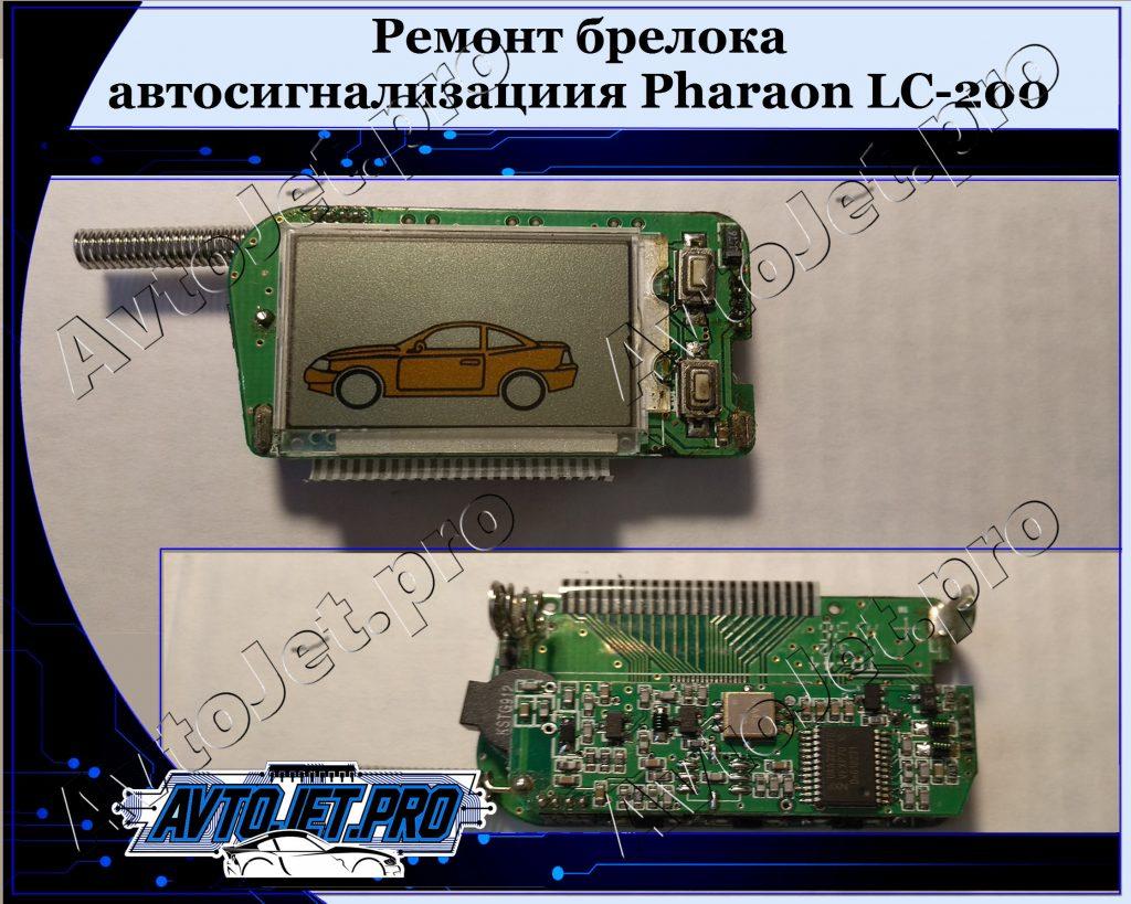Remont-breloka-avtosignalizatsii Pharaon LC-200_AvtoJet.pro