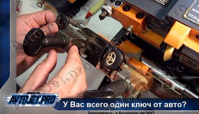 У Вас всего один ключ от авто? Задумайтесь: а безопасно ли это?