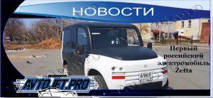 Novosti_Pervyi rossiiskii elektromobil Zetta_AvtoJet.pro.