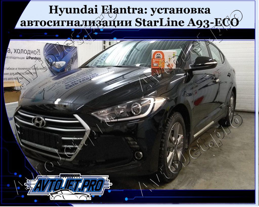 Ustanovka-avtosignalizatsii StarLine A93-ECO_Hyundai Elantra_AvtoJet.pro