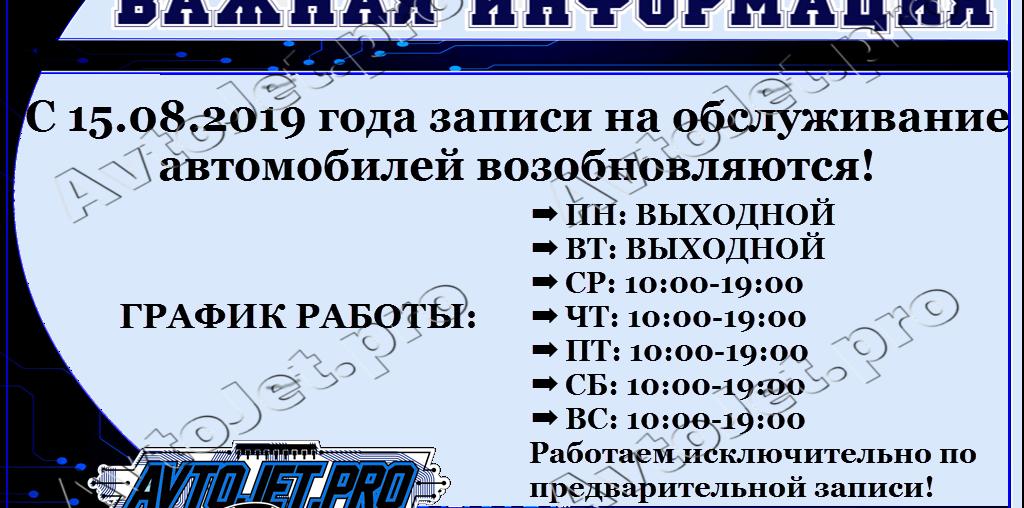 Возобновление записей с 15.08.2019 года