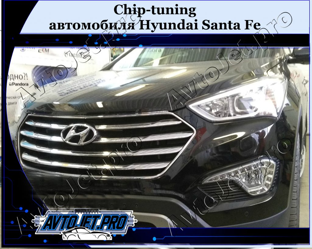 Chip-tuning_Hyundai Santa Fe_AvtoJet.pro