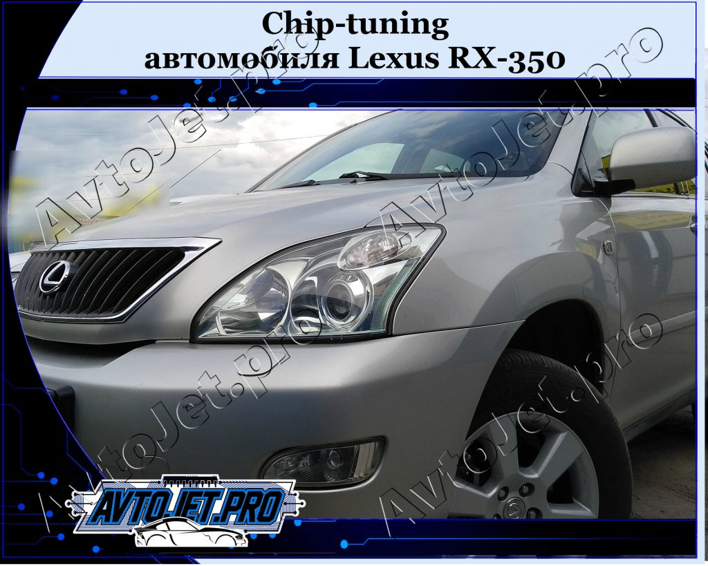 Chip-tuning_Lexus RX-350_AvtoJet.pro