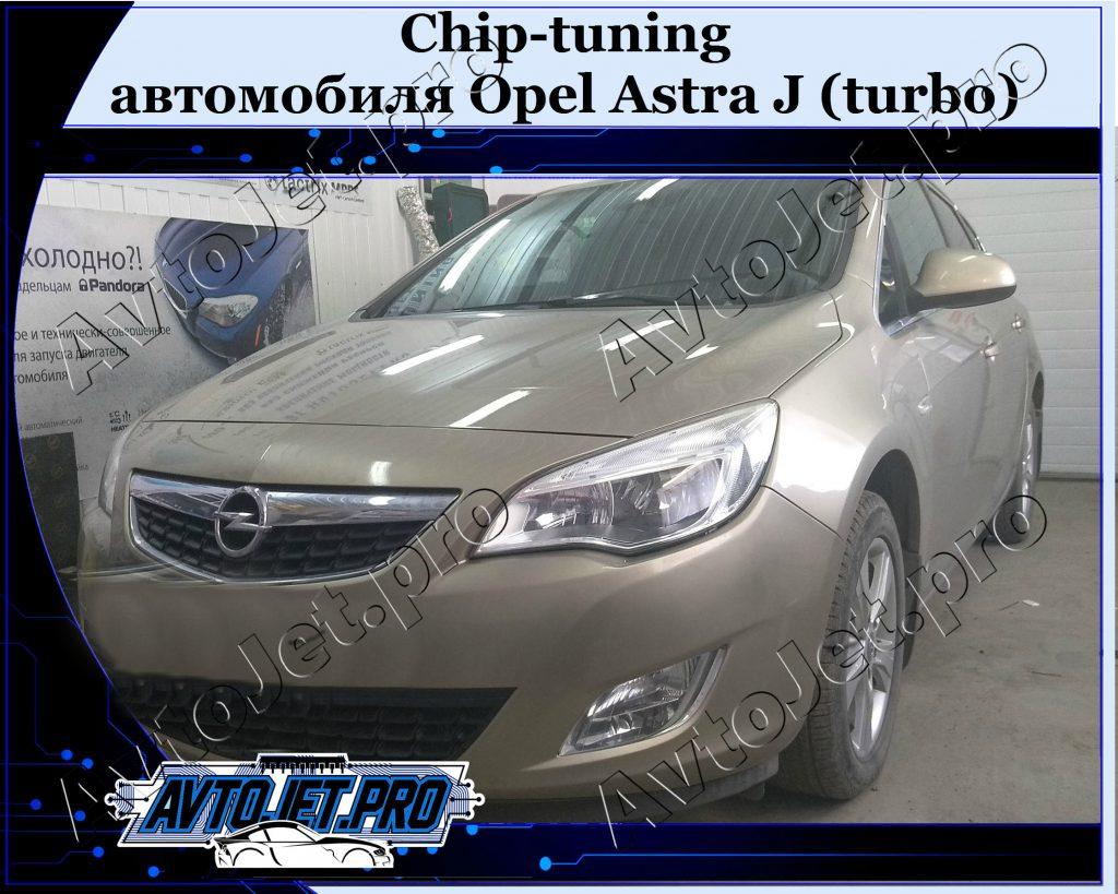Chip-tuning_Opel Astra J (turbo)_AvtoJet.pro