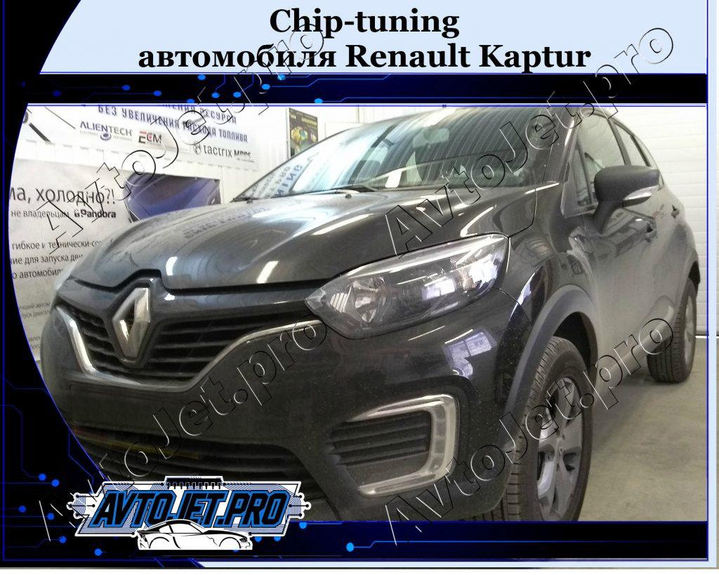 Chip-tuning_Renault Kaptur_AvtoJet.pro