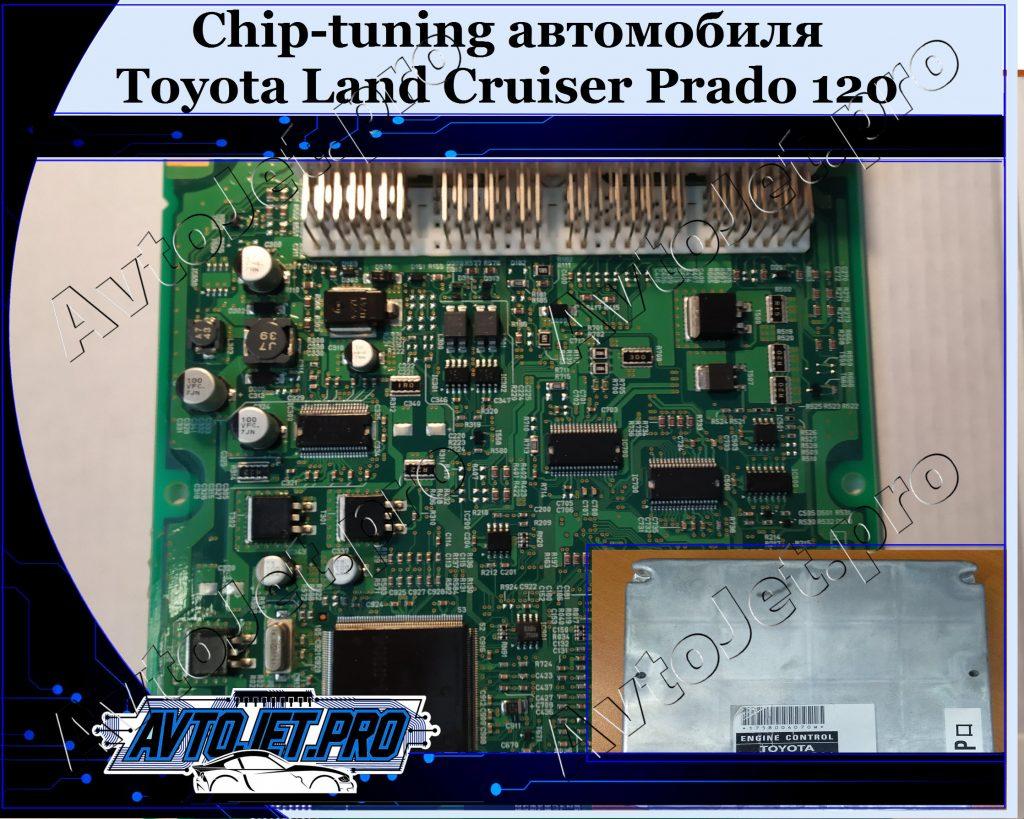 Chip-tuning_Toyota Land Cruiser Prado 120_AvtoJet.pro