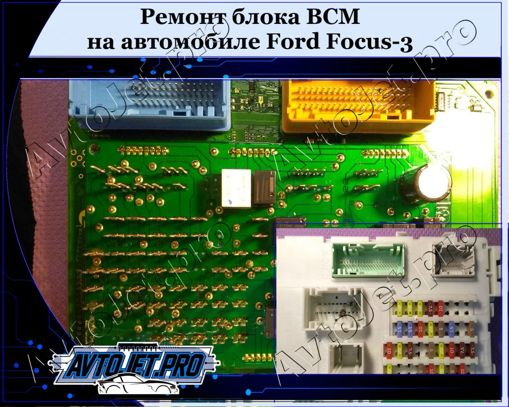 Remont bloka ВСМ_Ford Focus-3_AvtoJet.pro