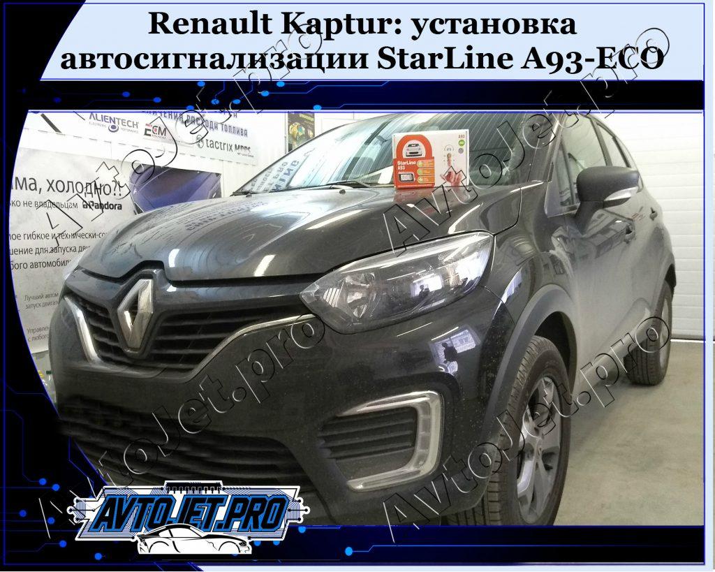 Ustanovka-avtosignalizatsii StarLine A93-ECO_Renault Kaptur_AvtoJet.pro