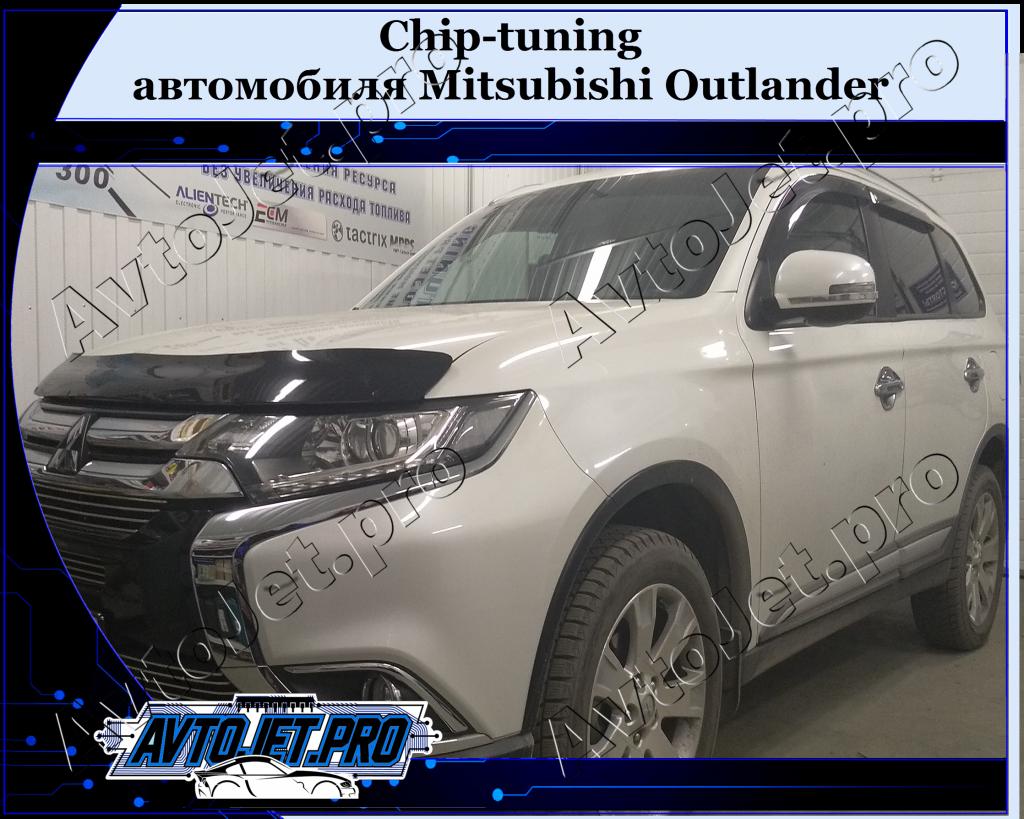 Chip-tuning_Mitsubishi Outlander_AvtoJet.pro