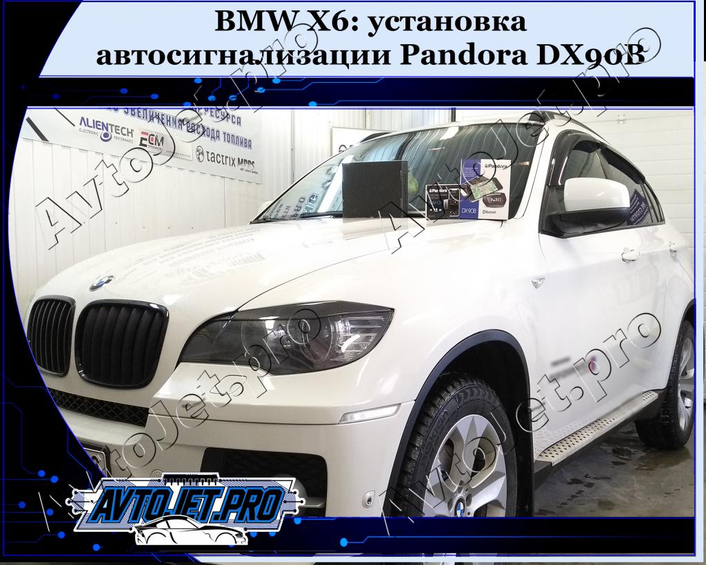 Ustanovka-avtosignalizatsii Pandora DX90B+Pandora NAV-09_BMW Х6_AvtoJet.pro