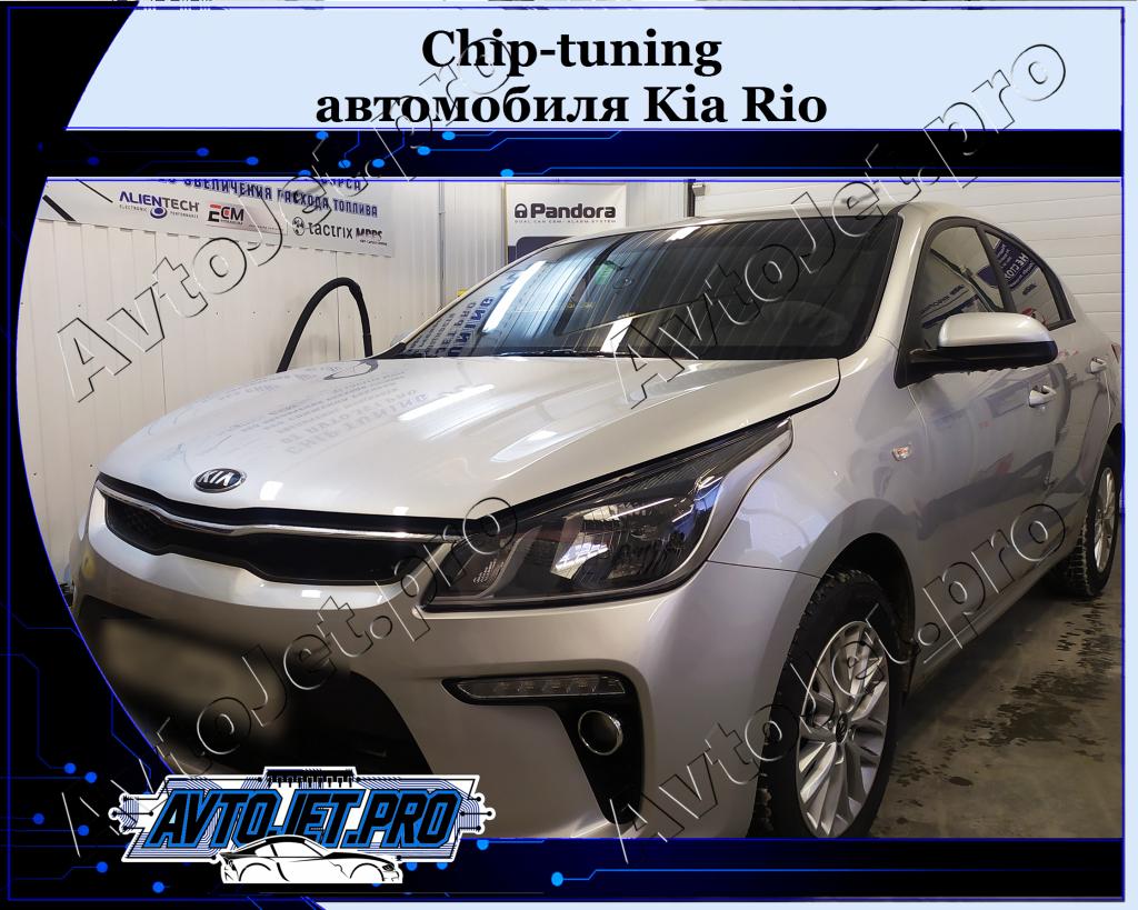 Chip-tuning_Kia Rio_AvtoJet.pro