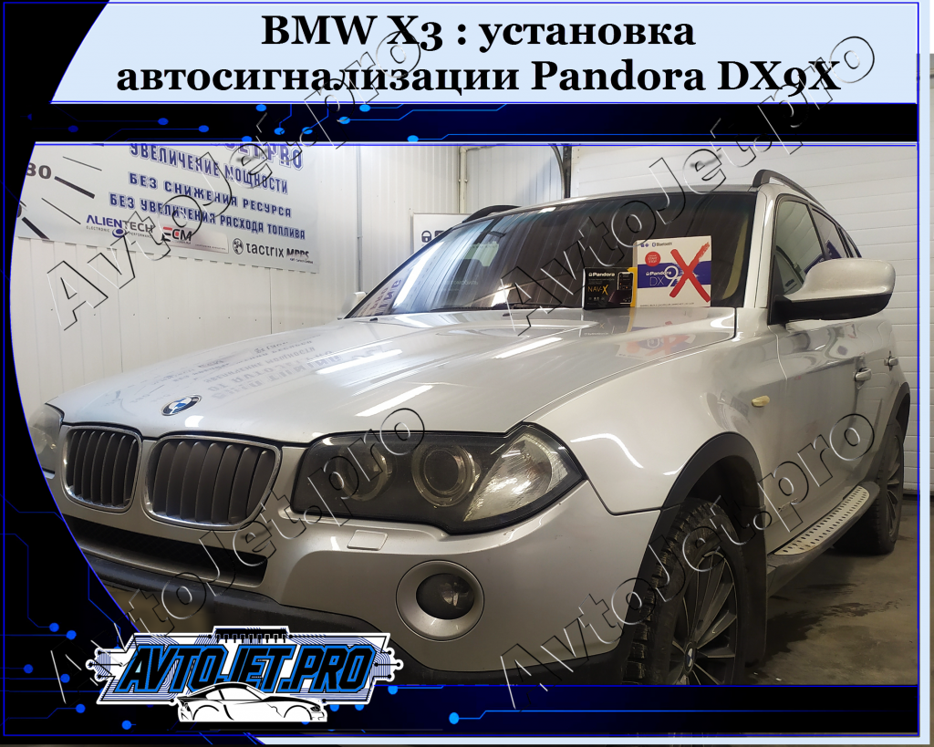 Ustanovka-avtosignalizatsii Pandora DX9Х+Pandora NAV-Х_BMW Х3_AvtoJet.pro