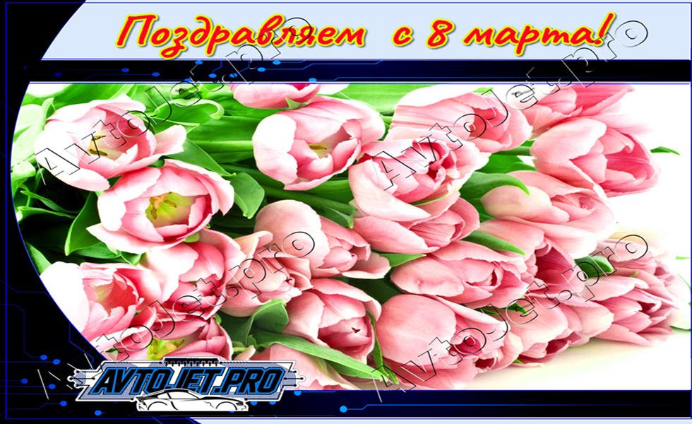 C 8 marta_2020_AvtoJet.pro_1