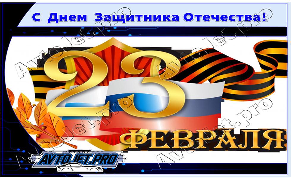 S dnem zashchitnika otechestva_2020_AvtoJet.pro_1