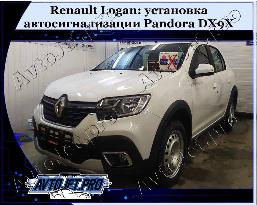 Ustanovka-avtosignalizatsii Pandora DX9Х+Pandora NAV-Х_Renault Logan_AvtoJet.pro