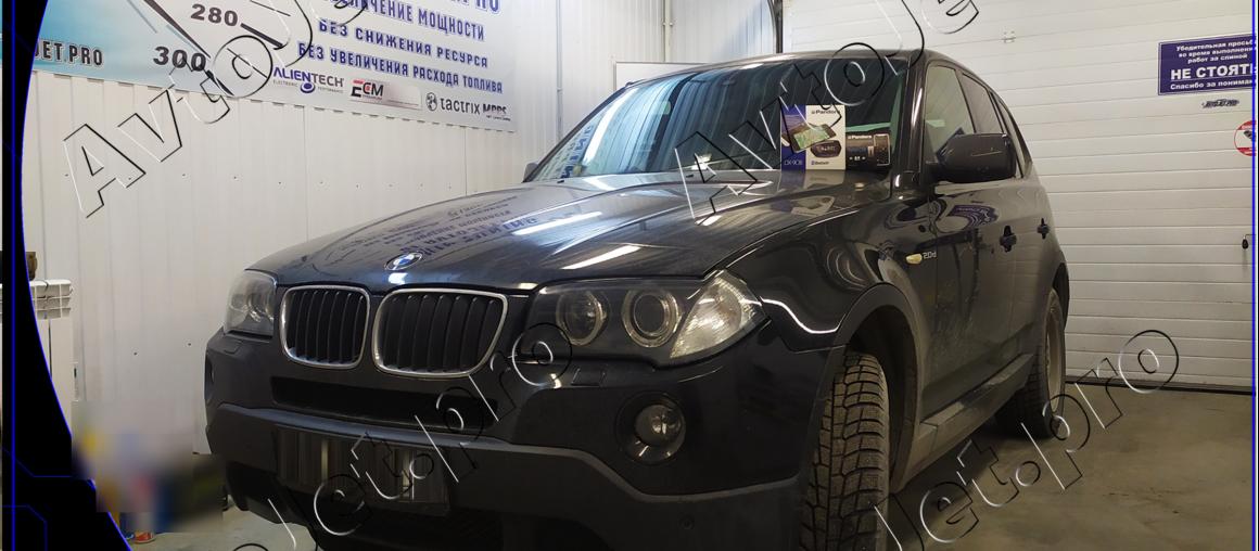 Установка автосигнализации Pandora DX90B на автомобиль BMW Х3