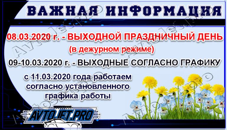 Выходные и праздничные дни в марте 2020 года