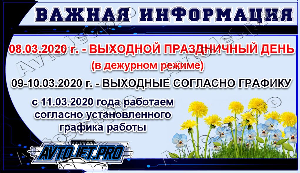 Novosti_Vykhodnye v marte 2020_AvtoJet.pro