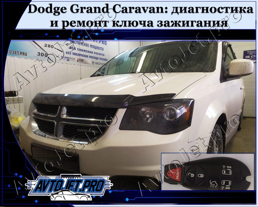 Diagnostika i remont kliucha zazhiganiia_Dodge Grand Caravan_AvtoJet.pro