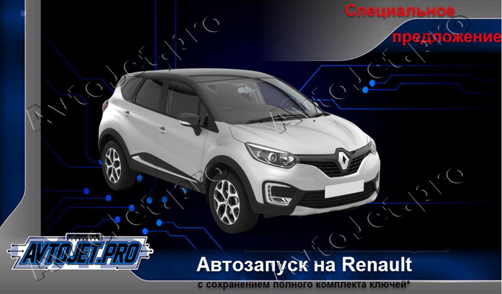 Автосигнализации для автомобилей Renault с сохранением полного комплекта ключей