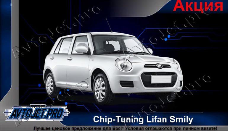 Акционное предложение на Chip-Tuning автомобилей Lifan Smily