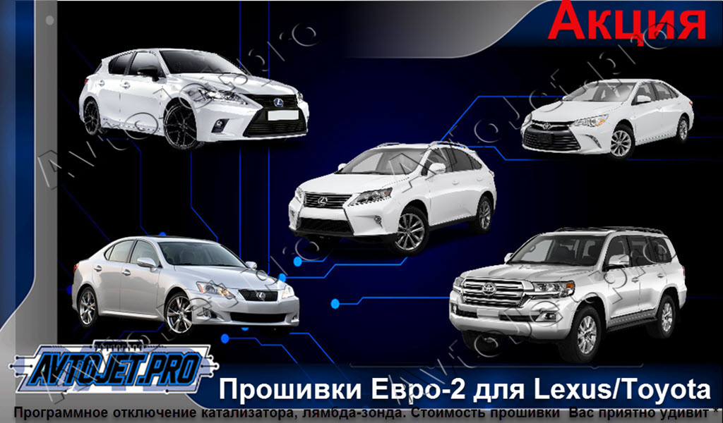 2020_AvtoJet.pro_EVRO-2_Lexus-Toyota