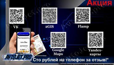 """Акция: """"Сто рублей на телефон за отзыв!"""""""