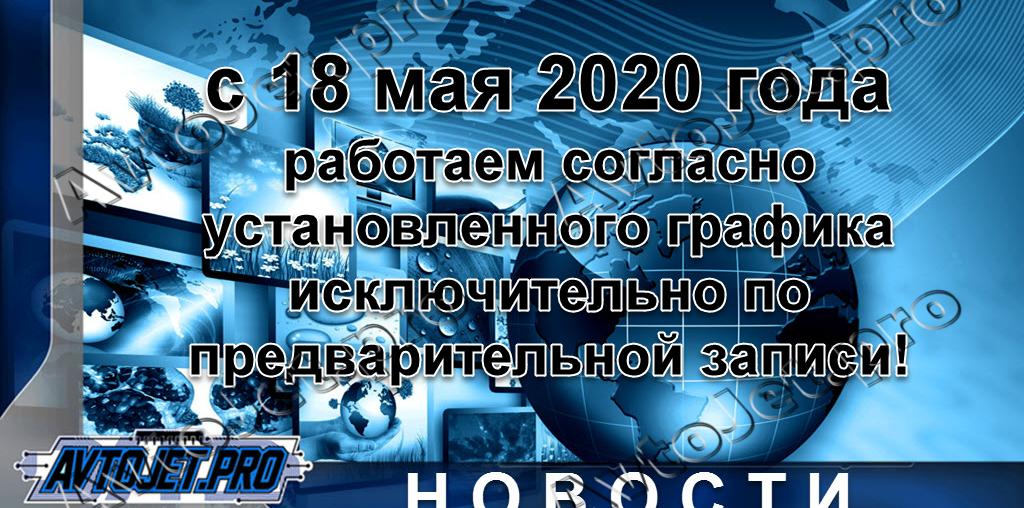 С 18 мая 2020 года работаем согласно установленного графика!