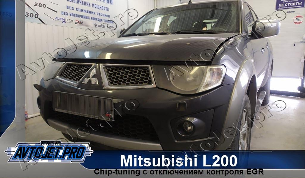 Chip-tuning_Mitsubishi L200_AvtoJet.pro