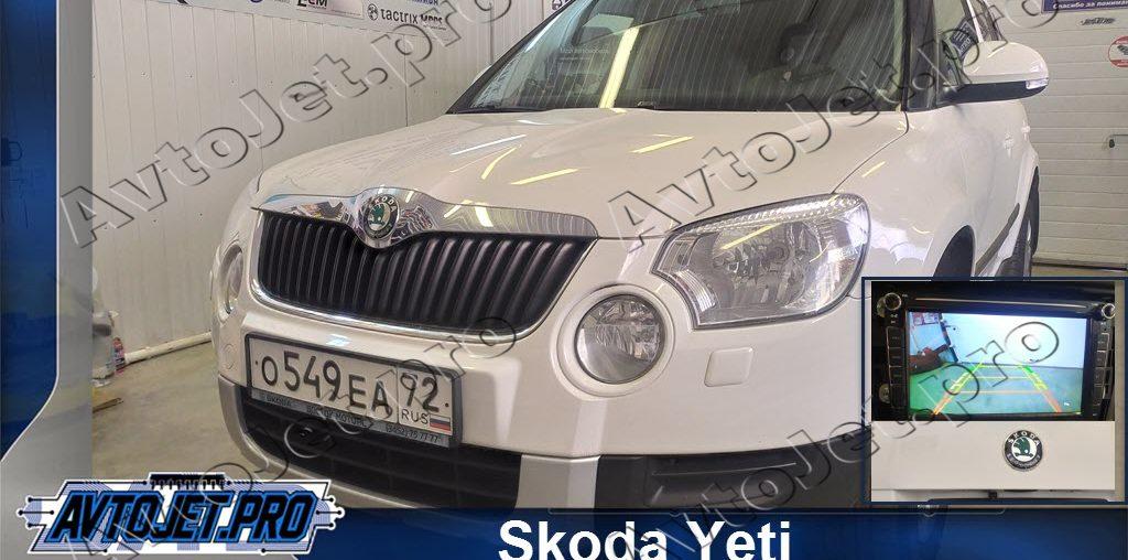 Установка автомагнитолы и камеры заднего вида на автомобиль Skoda Yeti