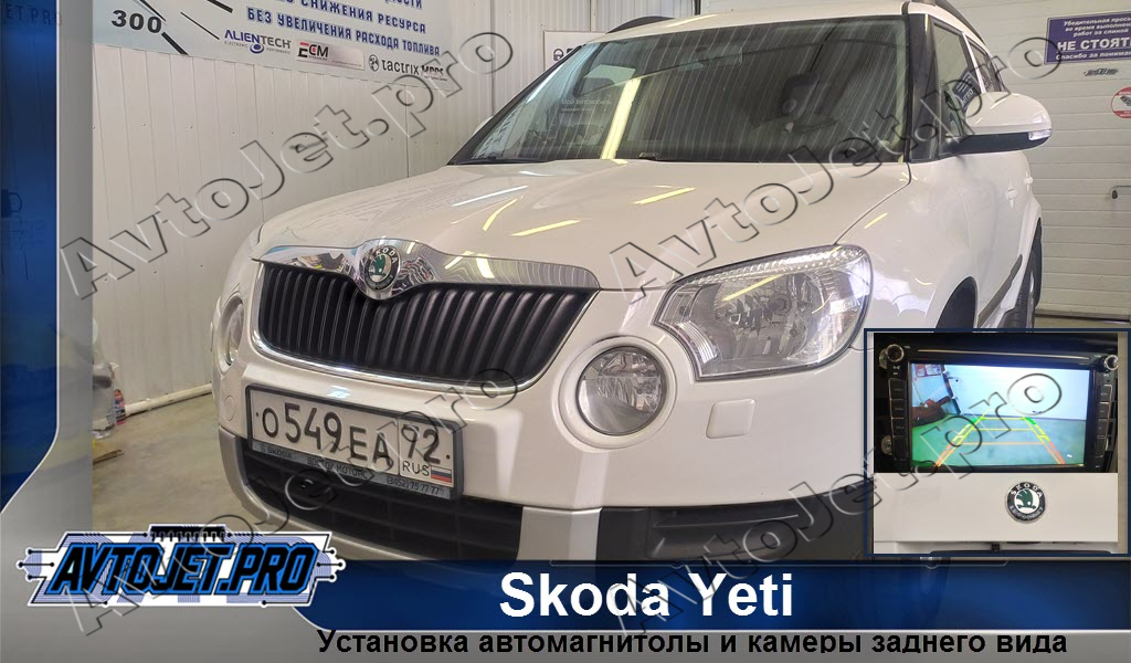 Ustanovka avtomagnitoly i kamery zadnego vida_Skoda Yeti_AvtoJet.pro