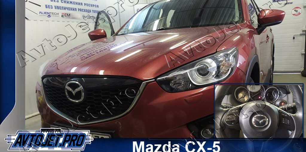 Установка и активация круиз-контроля на автомобиле Mazda CX-5