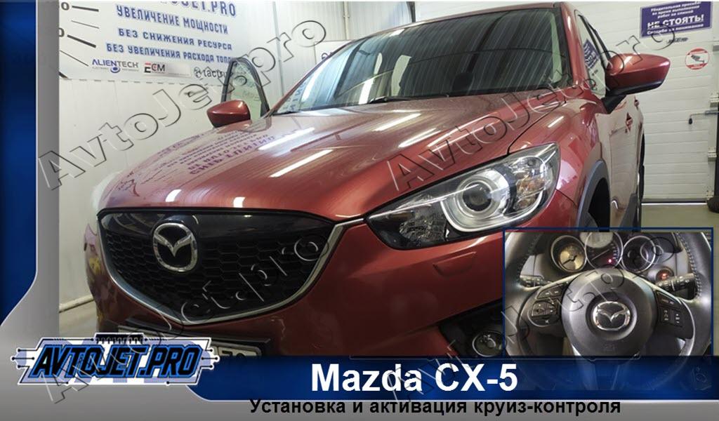 Ustanovka i aktivatsiia kruiz-kontrolia_Mazda CX-5_AvtoJet.pro