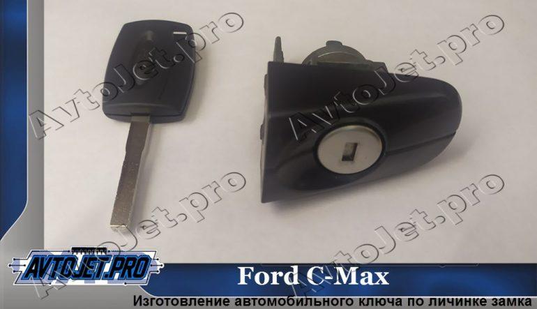 Изготовление ключа по личинке замка двери для Ford C-Max