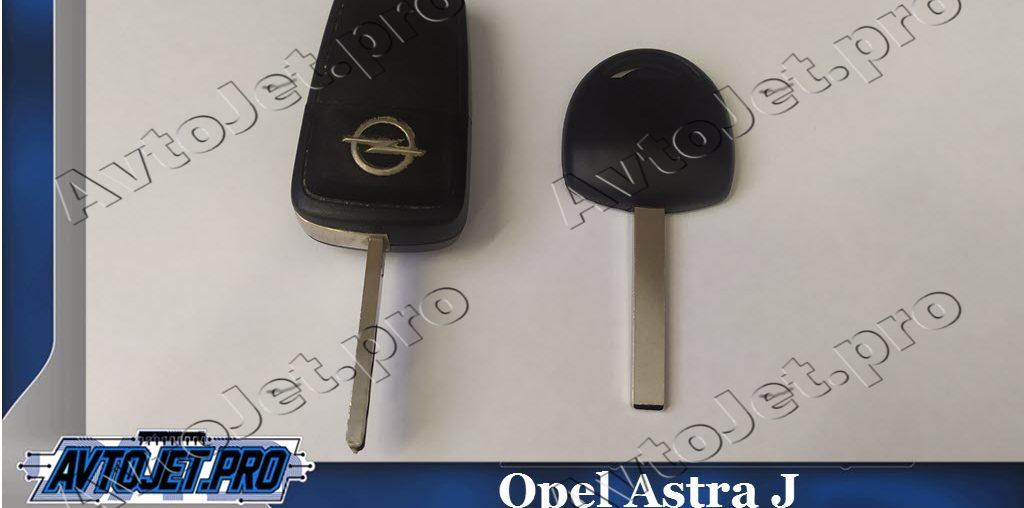 Изготовление дубликата ключа для Opel Astra J