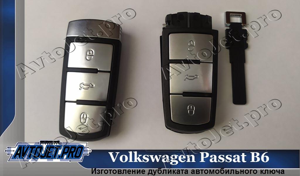 Izgotovlenie dublikata kliucha_Volkswagen Passat B6_AvtoJet.pro