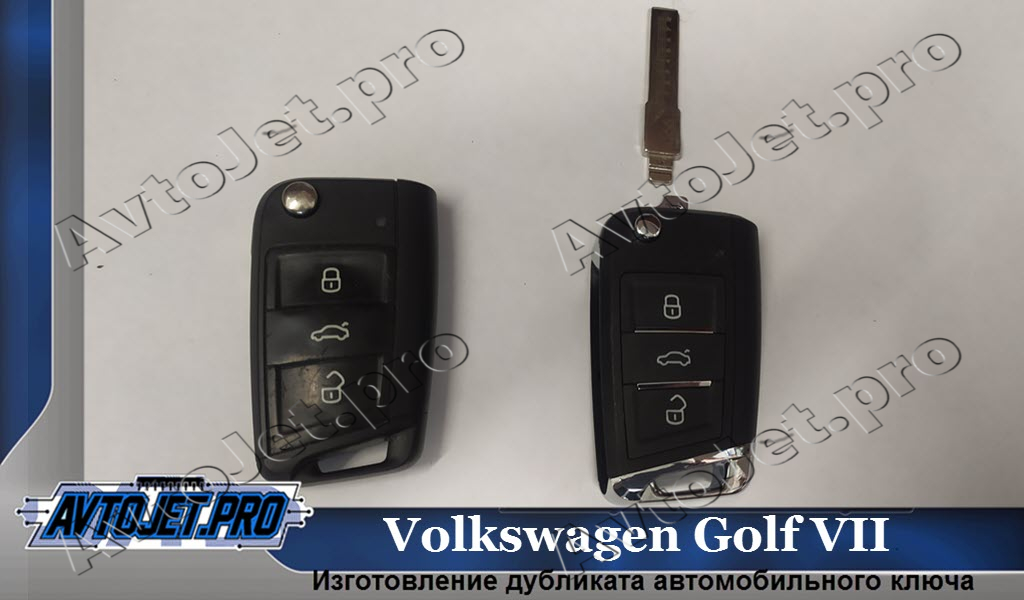 Izgotovlenie dublikata kliucha_Volkswagen Golf VII_AvtoJet.pro