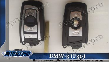Изготовление дубликата ключа для BMW-3 (F30)