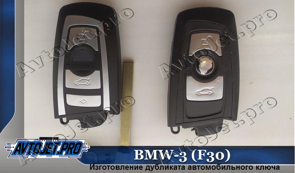 Izgotovlenie dublikata kliucha_BMW-3 (F30)_AvtoJet.pro