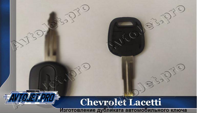 Изготовление дубликата ключа для Chevrolet Lacetti