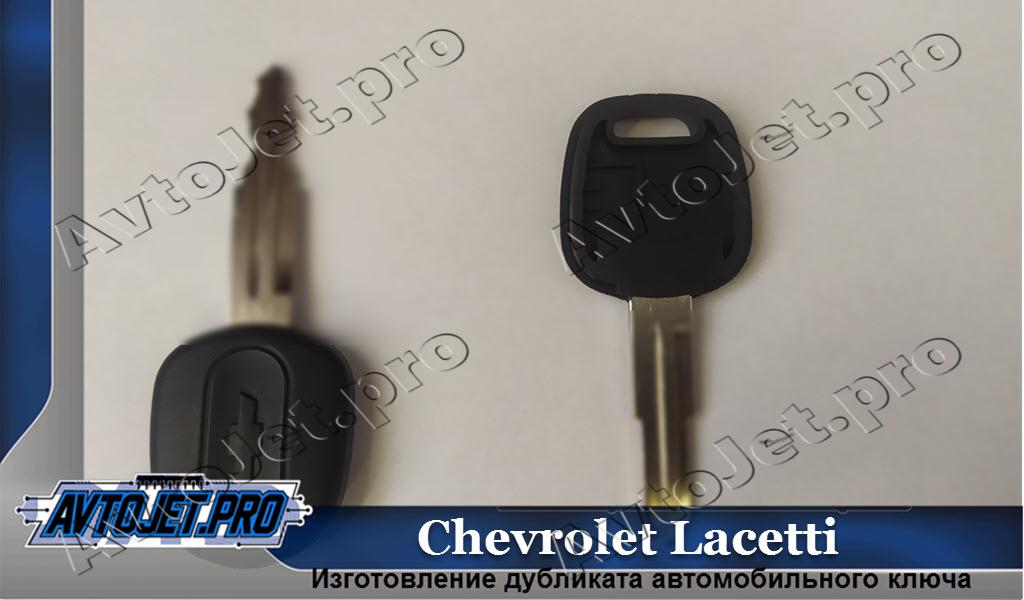 Izgotovlenie dublikata kliucha_Chevrolet Lacetti_AvtoJet.pro