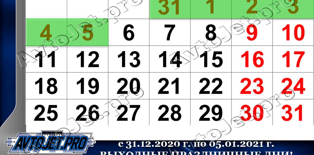 Выходные и праздничные дни в январе 2021 года